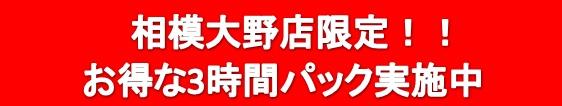 相模大野店限定 お得な学生3時間パック実施中!